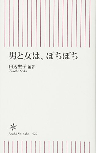 男と女は、ぼちぼち (朝日新書)の詳細を見る
