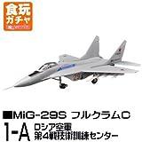 1/144 WORK SHOP Vol.32 ユーロジェットコレクション2 [1-A.MiG-29S フルクラムC ロシア空軍 第4戦技術訓練センター](単品)
