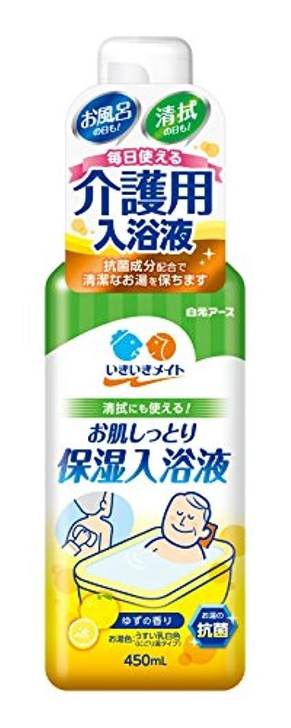 魅惑するやめる錫いきいきメイト 保湿入浴剤 ゆずの香り ?清拭にも使えます!
