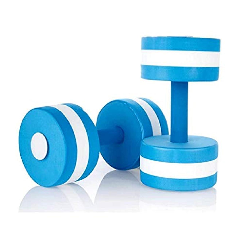 悲しいショッピングセンター上ヨガダンベル ダンベルスイミングEVAブルー浮動ダンベル水中エアロビクス水生ダンベルフィットネスエクササイズウォーターヨガダンベル ダンベルカバー (Color : Blue)