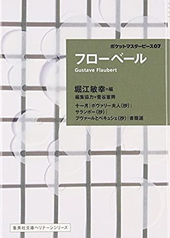 フローベール ポケットマスターピース 07 (集英社文庫ヘリテージシリーズ)