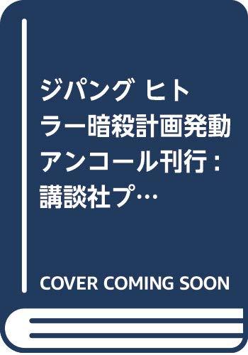 [画像:ジパング ヒトラー暗殺計画発動 アンコール刊行 (講談社プラチナコミックス)]