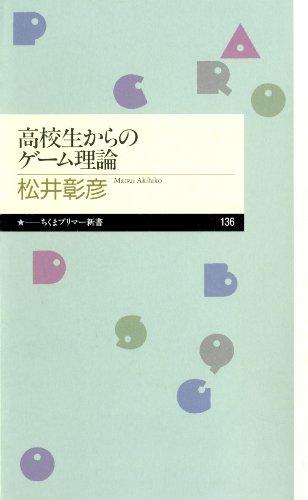高校生からのゲーム理論 (ちくまプリマー新書)