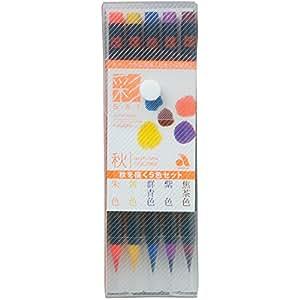 あかしや 筆ペン 水彩毛筆 彩 秋を描く5色セット CA200/5VC