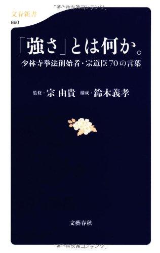 「強さ」とは何か。少林寺拳法創始者・宗道臣70の言葉 (文春新書)