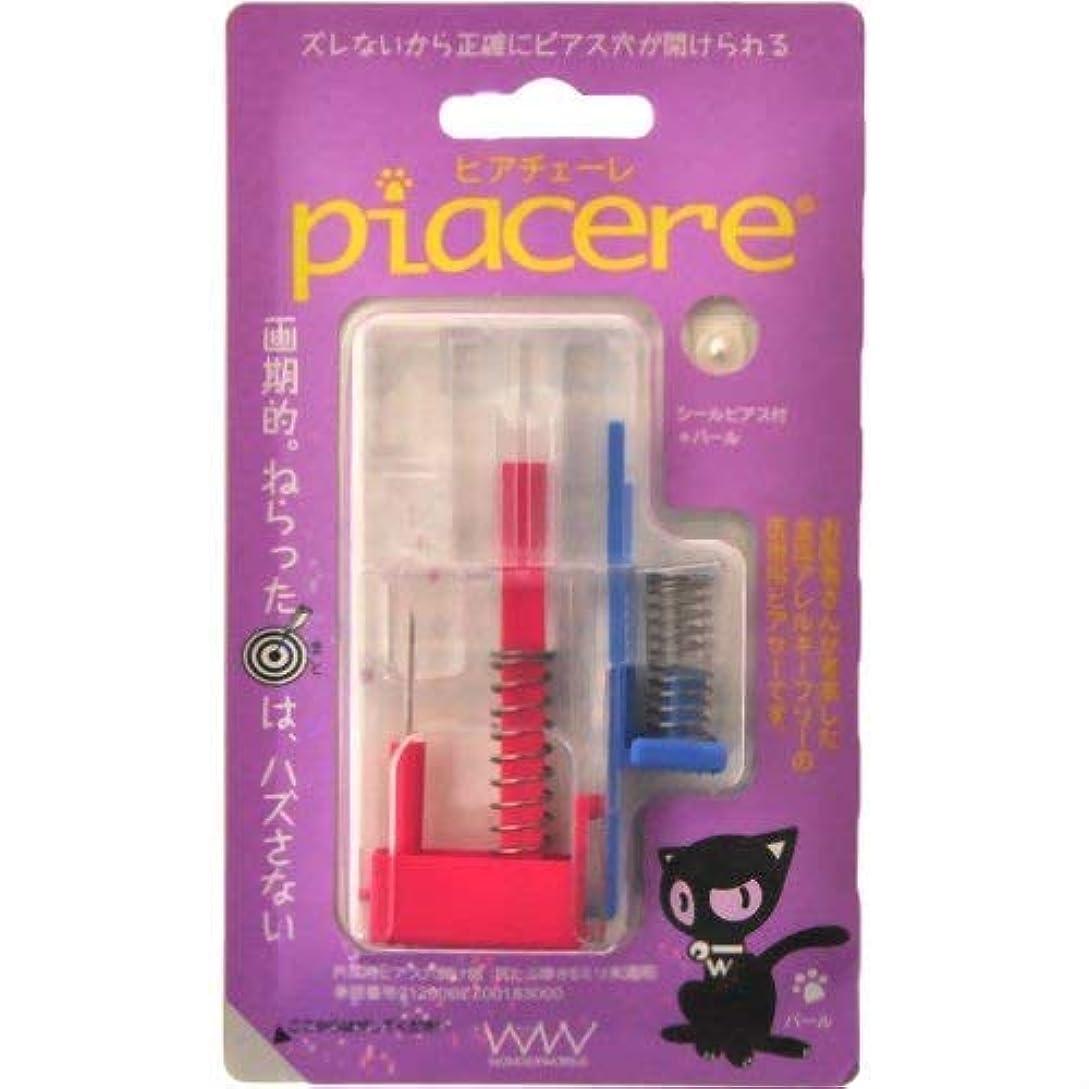 ピアッサー ピアチェーレ 金属アレルギーフリー医療用樹脂製ピアサー piacere ピアッシング クリスタル