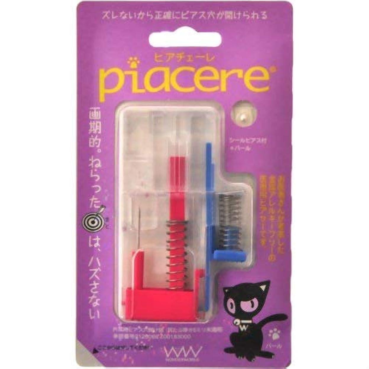 スコアインレイ卑しいピアッサー ピアチェーレ 金属アレルギーフリー医療用樹脂製ピアサー piacere ピアッシング クリスタル