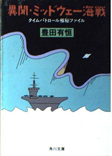 異聞・ミッドウェー海戦―タイムパトロール極秘ファイル (角川文庫)