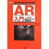 AR入門[改訂版]―身近になった拡張現実 (I/O BOOKS)