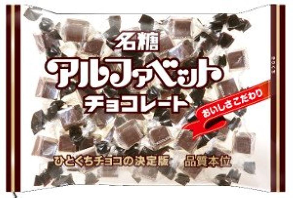 広告道路を作るプロセス獣アルファベットチョコレート 191g×24袋 名糖産業