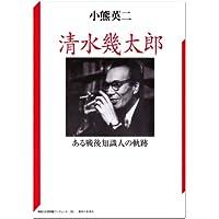 清水幾太郎―ある戦後知識人の軌跡 (神奈川大学評論ブックレット)