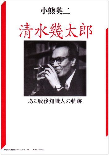 清水幾太郎―ある戦後知識人の軌跡 (神奈川大学評論ブックレット)の詳細を見る