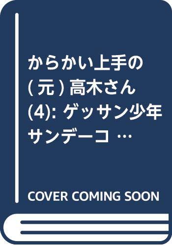 からかい上手の(元)高木さん(4): ゲッサン少年サンデーコミックス