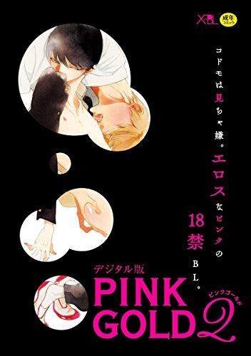 PINK GOLD2【デジタル版・18禁】 (X-BL)