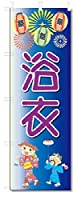 のぼり のぼり旗 浴衣 (W600×H1800)