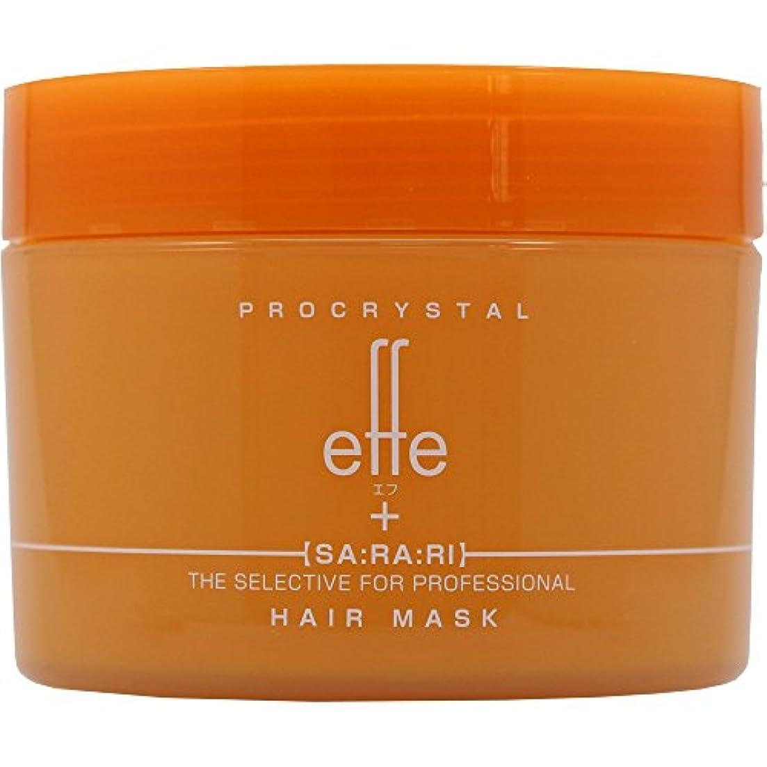 証言保守可能勉強するアペティート化粧品 プロクリスタル effe (エフ) ヘアマスク さらり200g
