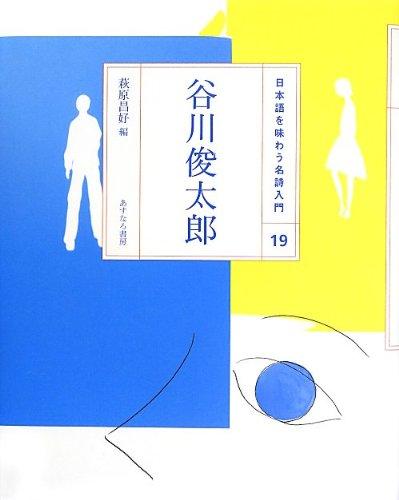 (19)谷川俊太郎 (日本語を味わう名詩入門)の詳細を見る
