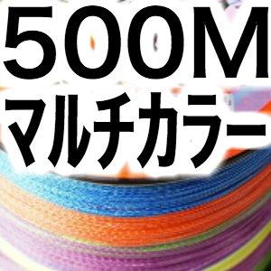 放浪カモメオリジナルPEライン【500m 40lb 3号】【5色マルチカラー】エクストラパワー(X-POWER)