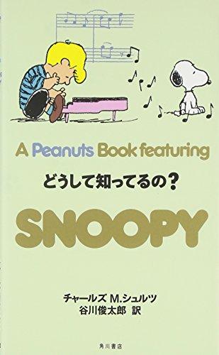 どうして知ってるの? (A Peanuts Book featuring SNOOPY)の詳細を見る