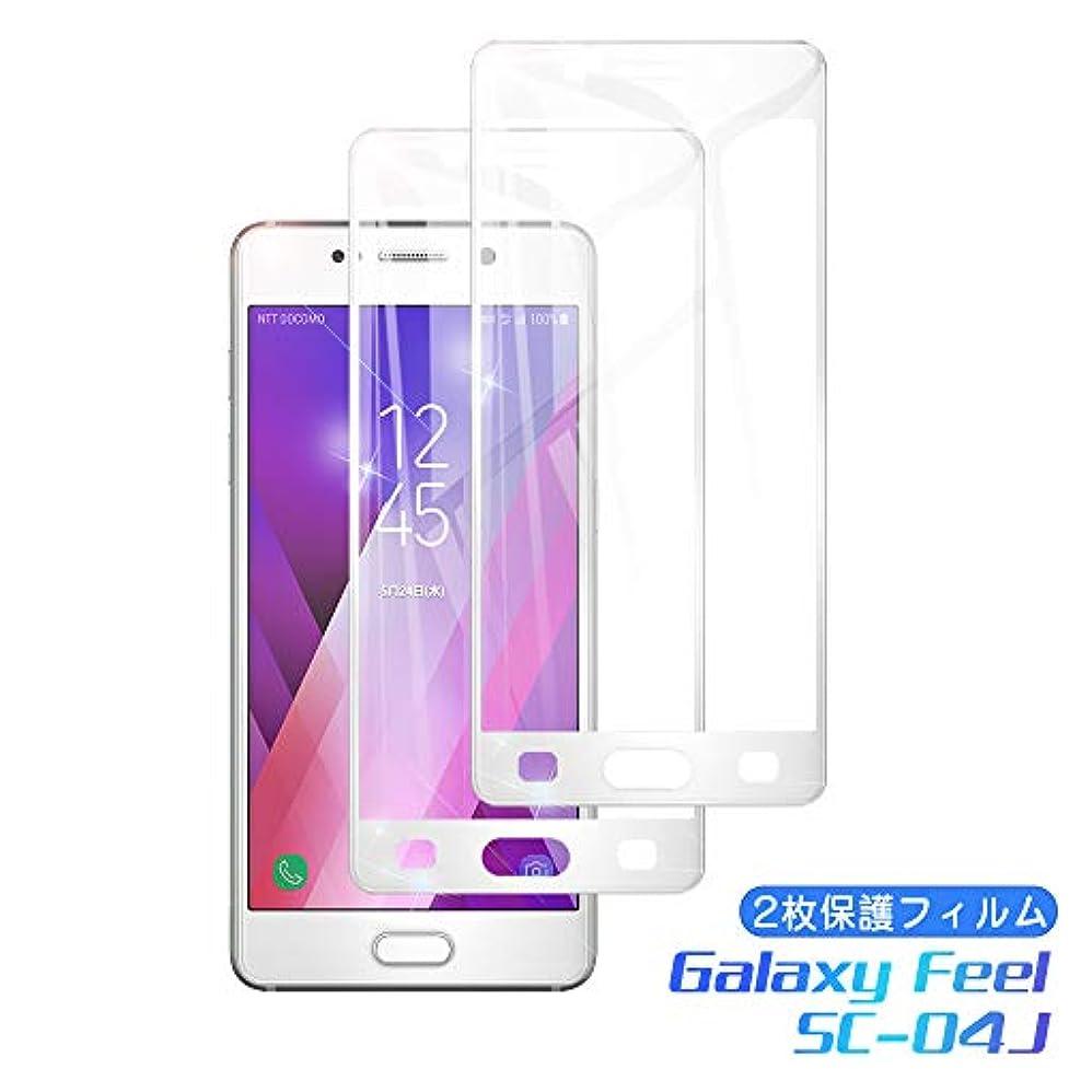 ズームインする名前を作るヘッジ【2枚セット】Galaxy Feel SC-04J ガラスフィルム 強化ガラス 全面保護フィルム ギャラクシー SC-04J フィルム 極薄0.2mm/硬度9H【透明】(ホワイト)