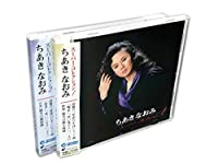 ちあきなおみ スーパー・コレクション 1.2 CD2枚組 (ヨコハマレコード限定 特典CD付)