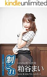制これOL制服これくしょん粕谷まい vol.01②