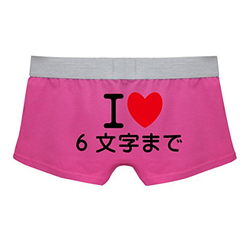名入れ ボクサーパンツ【ピンクコットン】【L】【アイラブ】