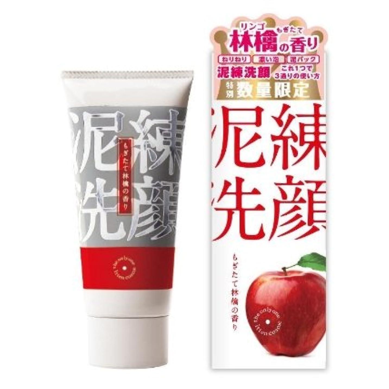 正当な王位おんどり泥練洗顔 もぎたて林檎の香り 数量限定品 120g
