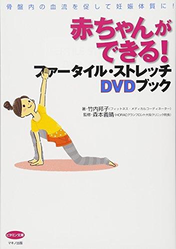 赤ちゃんができる! ファータイル・ストレッチDVDブック (骨盤内の血流を促して妊娠体質に!)
