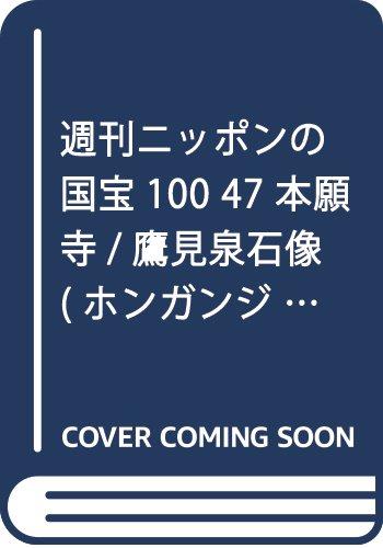 週刊ニッポンの国宝100 47 本願寺/鷹見泉石像(ホンガンジ タカミセンセキゾウ)[分冊百科] (2018年9/ 4号)