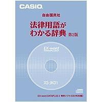 CASIO エクスワード データプラス専用追加コンテンツCD-ROM XS-JK01A (自由国民社「法律用語がわかる辞典第2版」)