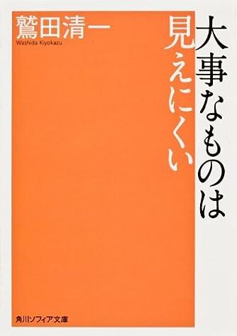 大事なものは見えにくい (角川ソフィア文庫)