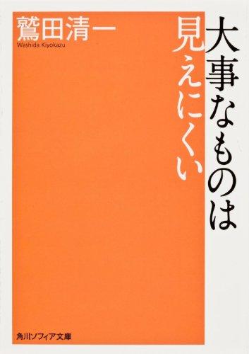 大事なものは見えにくい (角川ソフィア文庫)の詳細を見る