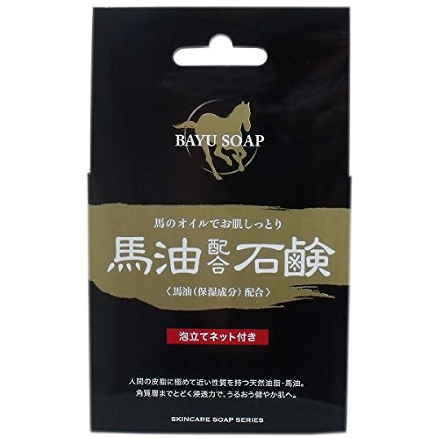 反毒微生物実り多い【お徳用 4 セット】 馬油配合石鹸 80g 泡立てネット付×4セット