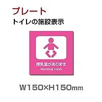 「 乳幼児用設備」プレート 看板 (安全用品・標識/室内表示・屋内標識) W150mm×H150mm(TOI-110)