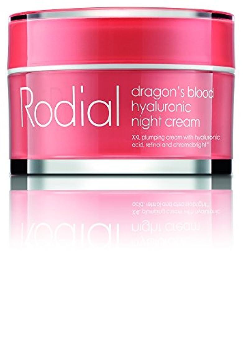 呪われた忠実に満員Rodial(ロディアル) ドラゴンズブラッド ナイトクリーム