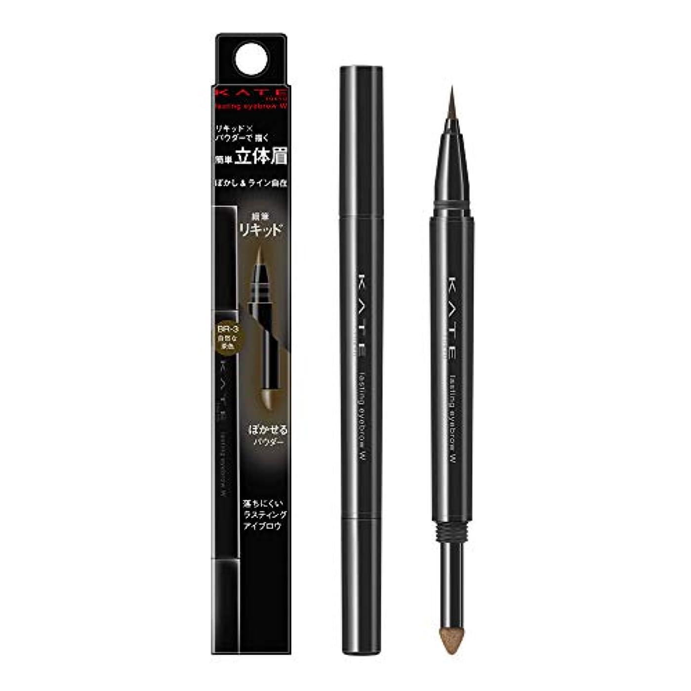 設計図急勾配の事実ケイト ラスティングデザインアイブロウW N LQ BR-3 自然な茶色