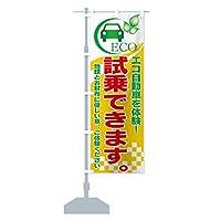エコ自動車を体験 のぼり旗 サイズ選べます(コンパクト45x150cm 左チチ)