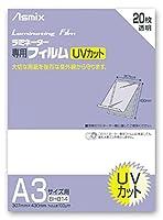 (まとめ買い) アスカ Asmix ラミネートフィルム UVカット 20枚入 A3 100μ BH-014 【×3】
