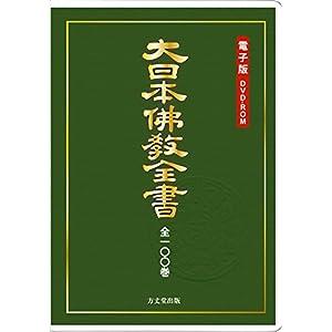 電子書籍DVD-ROM大日本佛教全書 (<DVDーROM>(HY版))