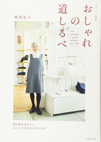 おしゃれの道しるべ (ナチュリラ別冊)