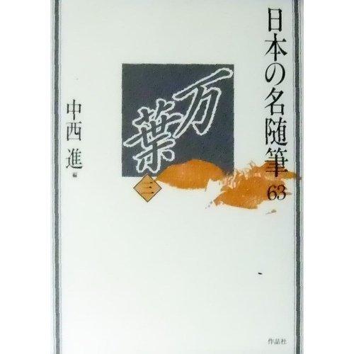 日本の名随筆 (63) 万葉3の詳細を見る