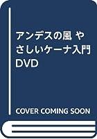 アンデスの風 やさしいケーナ入門DVD