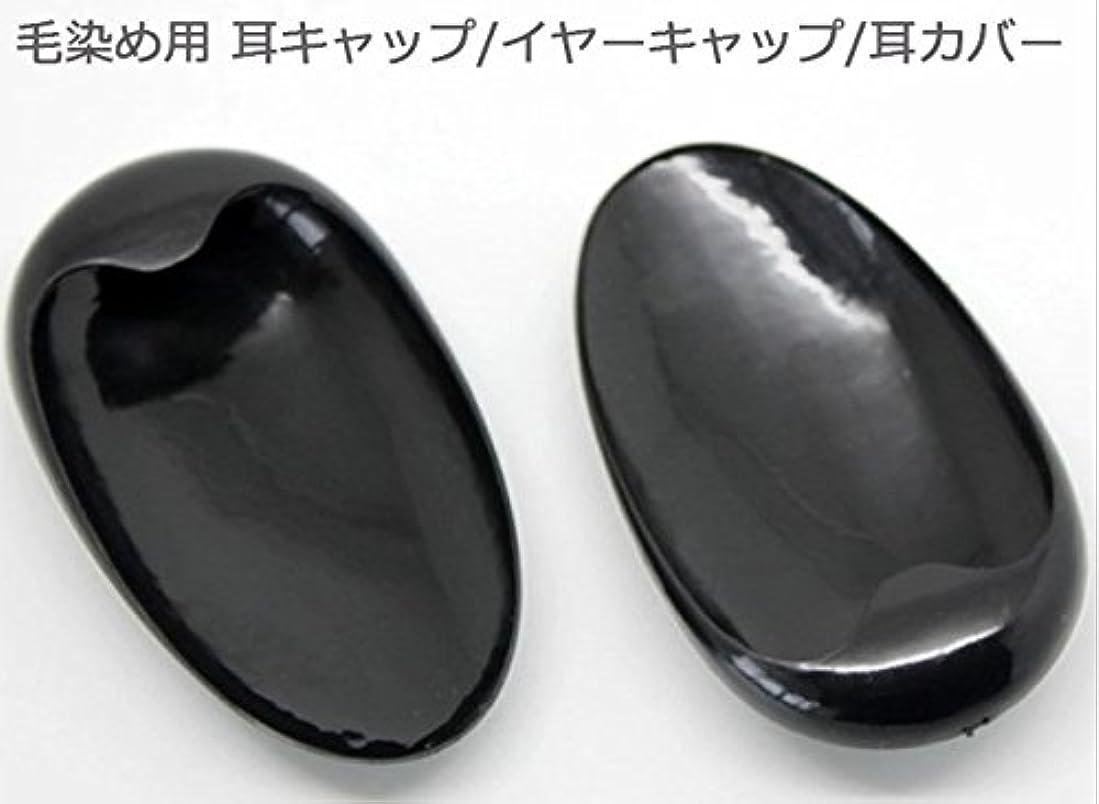 シュガー不倫合併毛染め用 耳キャップ/イヤーキャップ/耳カバー★3組(6個)