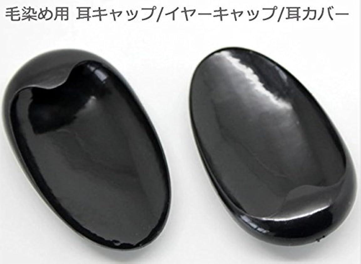 バンジージャンプ例外より良い毛染め用 耳キャップ/イヤーキャップ/耳カバー★3組(6個)