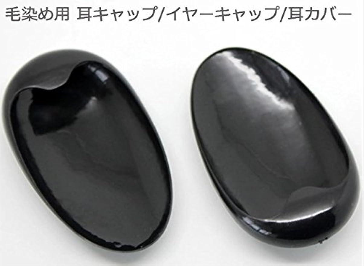 反射寄付違法毛染め用 耳キャップ/イヤーキャップ/耳カバー★3組(6個)