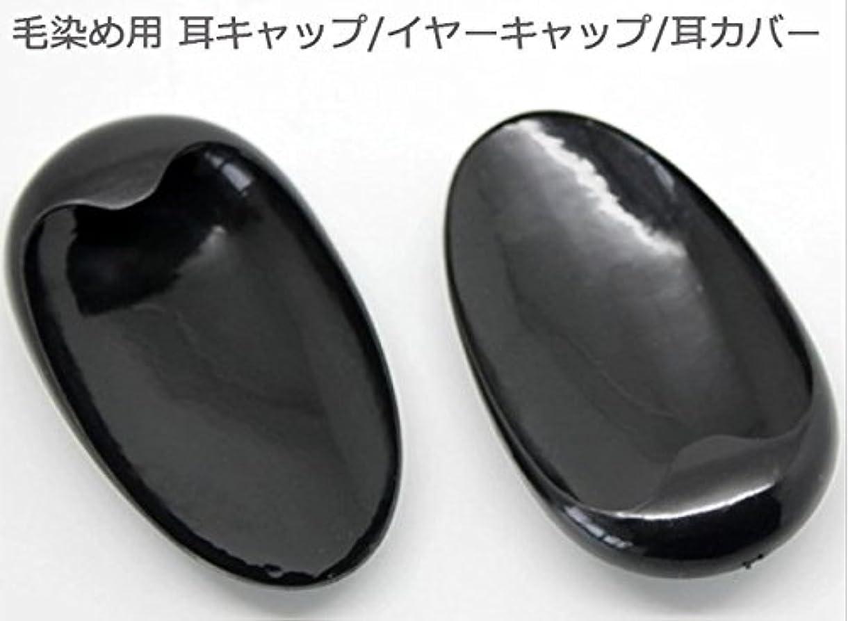 カーペット皿背景毛染め用 耳キャップ/イヤーキャップ/耳カバー★3組(6個)