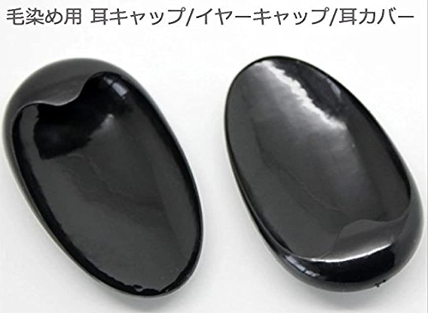 裏切り概念公平毛染め用 耳キャップ/イヤーキャップ/耳カバー★3組(6個)