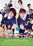 アクション・グラフィティー [DVD]