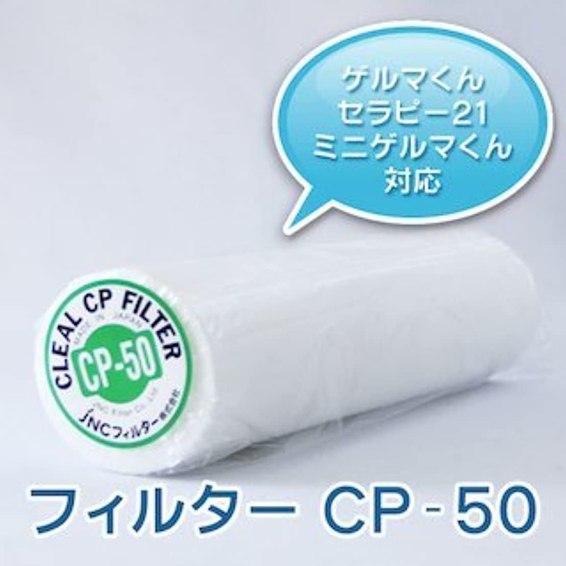 ミッションはげアドバイス【ゲルマ フィルター CP-50】 1本  ゲルマニウム 温浴器 ゲルマくん/セラピー21 対応